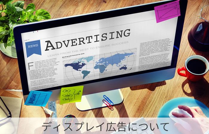 ディスプレイ広告について