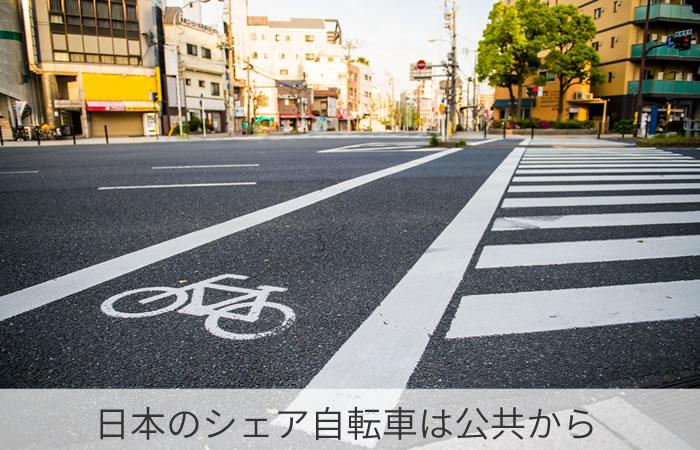 日本のシェア自転車は公共から