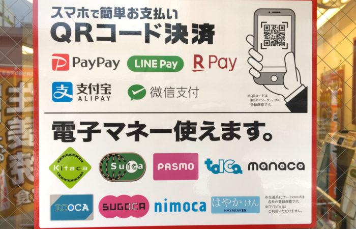 銀行系スマホ決済が殴り込み。PayPayに追いつくことはできるのか